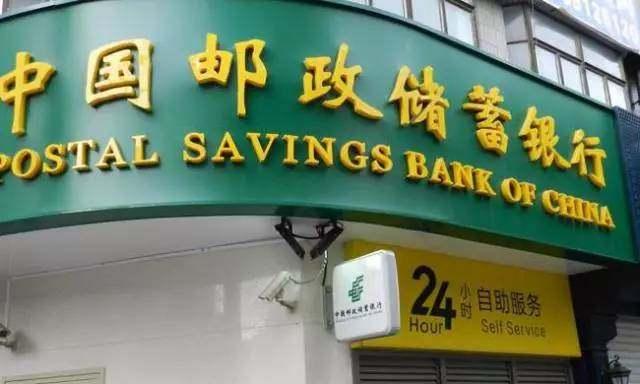 郵儲銀行IPO在即,六大國有銀行聚首A股到底幾個意思??