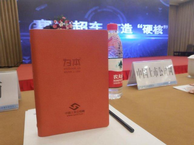 为本携手中国上市公司网,助力第二届上市公司发展年会顺利召开