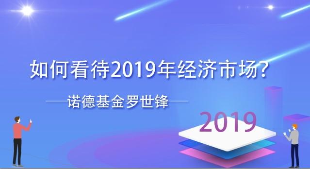 2019经济金融热点_上海冲刺2019经济金融考研热点汇