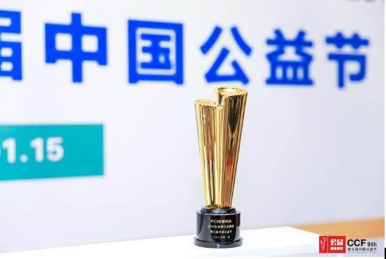 "A.I.助力慈善丨佳都科技获中国公益节""2019年度责任品牌奖"""