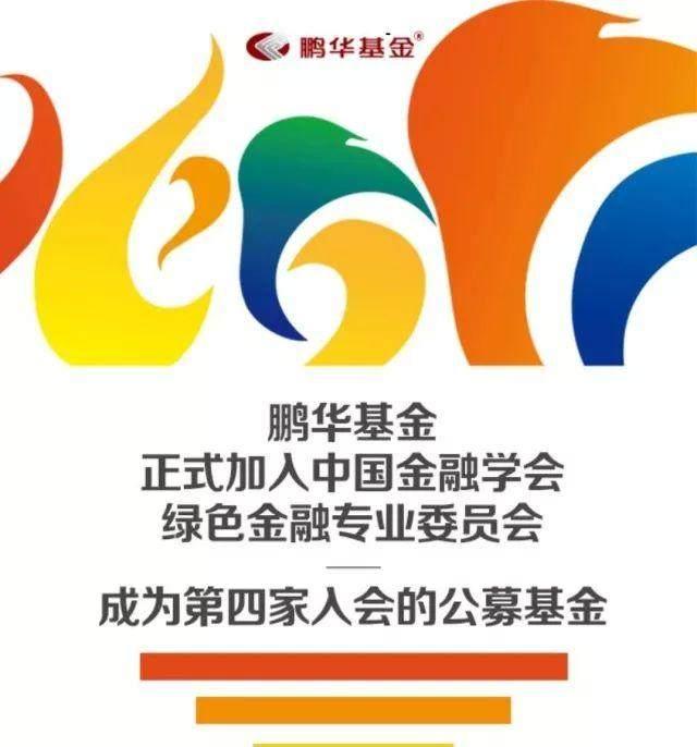 致礼 鹏华基金:责任投资创新升级