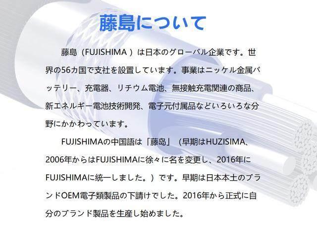 今天扒藤岛电池(Fujishima)的皮