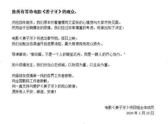 《姜子牙》《熊出没》撤出春节档 武昌区全区电影院暂停营业