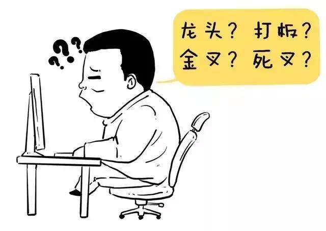 让散户醍醐灌顶的文章:炒股到什么水平才能赚钱?不懂请远离股市