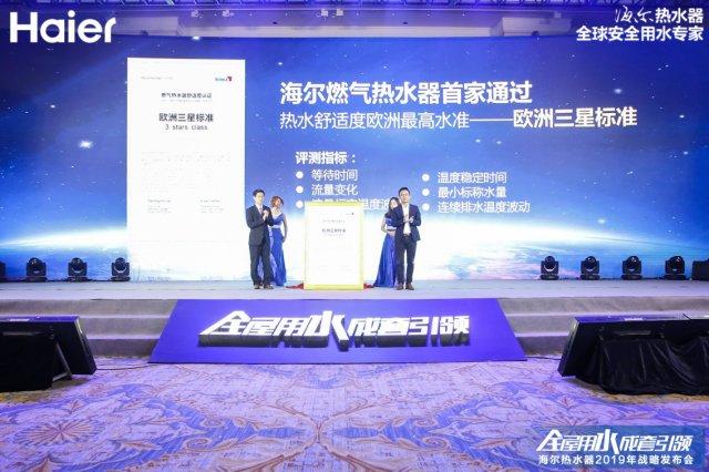 热水器行业新动向 海尔在上海发布多项水联生态新成果