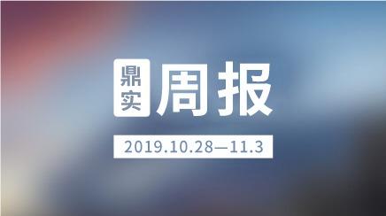 【鼎实周报】北方猪价连续跌价,美联储十月如期降息