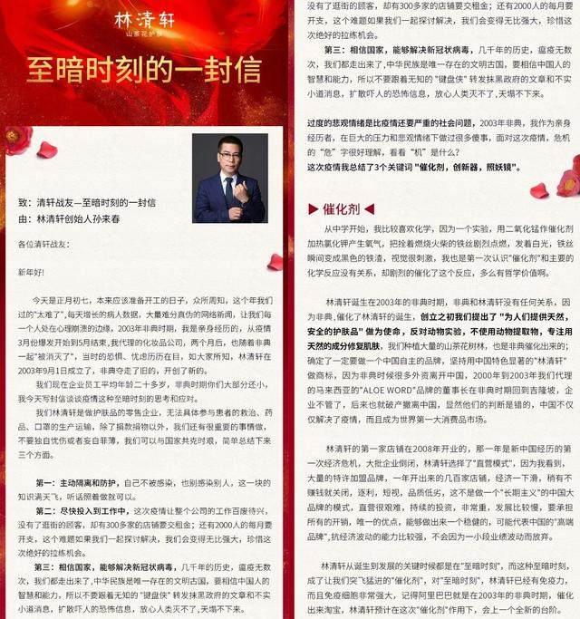 2020春节的第一匹黑马:林清轩如何崛起